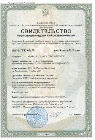 Свидетельство о регистрации журнала_ГОРЬКОВЧАНКА